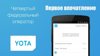 Мобильный оператор - Yota (Первое впечатление)(http://vk.com/pokanesel #yotamobile http://www.yota.ru/ Фон: http://www.looperman.com/tracks/detail/159547., 2014-09-04T18:54:28.000Z)