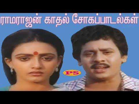 ராமராஜன் காதல் சோக பாடல்கள் || Ramarajan Love Sad Tamil Seleted H D Video Song