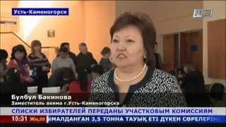В Усть-Каменогорске уточнены списки избирателей(, 2015-04-05T09:45:47.000Z)