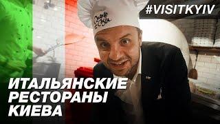 Итальянские рестораны в Киеве. #visitkyiv