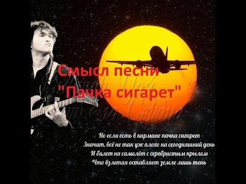 Смысл песни Пачка сигарет В.Цоя