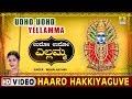 Download Haaro Hakkiyaguve - Udho Udho Yellamma -  Kannada Album MP3 song and Music Video