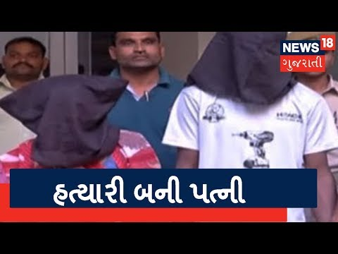 Detroj Murder case: Wife killed her husband with her lover help, Police arrest both | SAMACHAR SATAT
