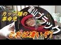 富山ブラックカップ麺とサイダーの紹介です。 の動画、YouTube動画。