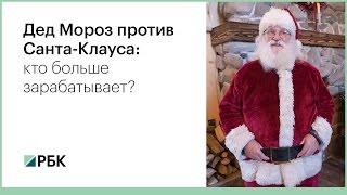 Дед Мороз против Санта Клауса — кто больше зарабатывает?