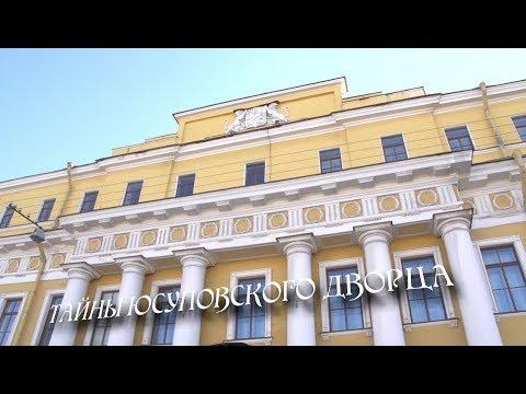 Тайны Юсуповского дворца.
