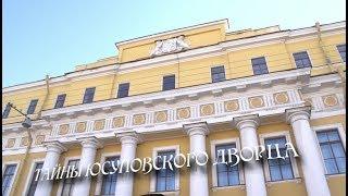 Тайны Юсуповского дворца. Убийство Григория Распутина.