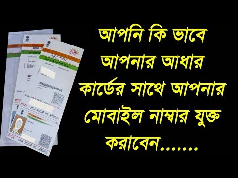 How To Add Phone Number On Adhar Card ||How to Link Mobile Number to Aadheer Card||in Bengali||