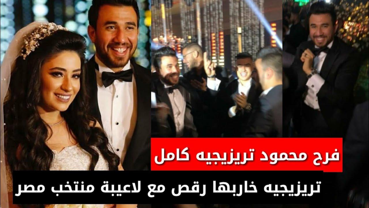 فرح محمود تريزيجيه كامل بحضور ورقص نجوم الاهلي والزمالك وغناء محمد حماقي