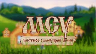 Центр обучения вопросам МСУ. Александр Соколов, Сергей Емельянов и Алексей Орлов