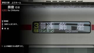 山陽電車網干線 途中駅新放送
