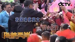 《海峡两岸》 20191218| CCTV中文国际