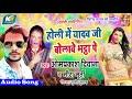 भोजपुरी रसदार होली  !!यादव जी बोलावे भाठा पे !! Bhopuri holi Om Prakash Diwana Mp3