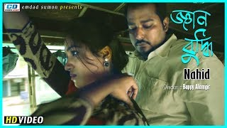 bangla new song