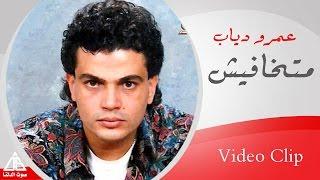 Amr Diab - Matkhafesh / عمرو دياب - متخافيش