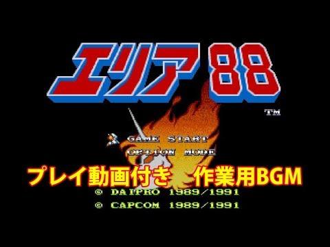 【作業BGM】スーパーファミコン版 エリア88 プレイ動画付き SFC U.N. Squadron