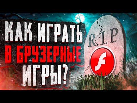 Как играть в БРАУЗЕРНЫЕ ИГРЫ без ФЛЕШ ПЛЕЕРА❓ Adobe Flash Player закрыли ⛔️ но СПОСОБЫ ЕСТЬ!