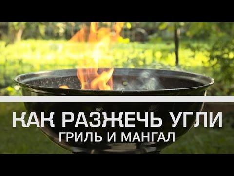 Как разжечь барбекюшницу лютиция электрокамин