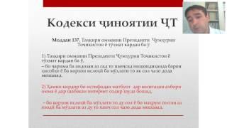 """Вебинар на таджикском языке """"Клевета и оскорбление с точки зрения закона"""""""