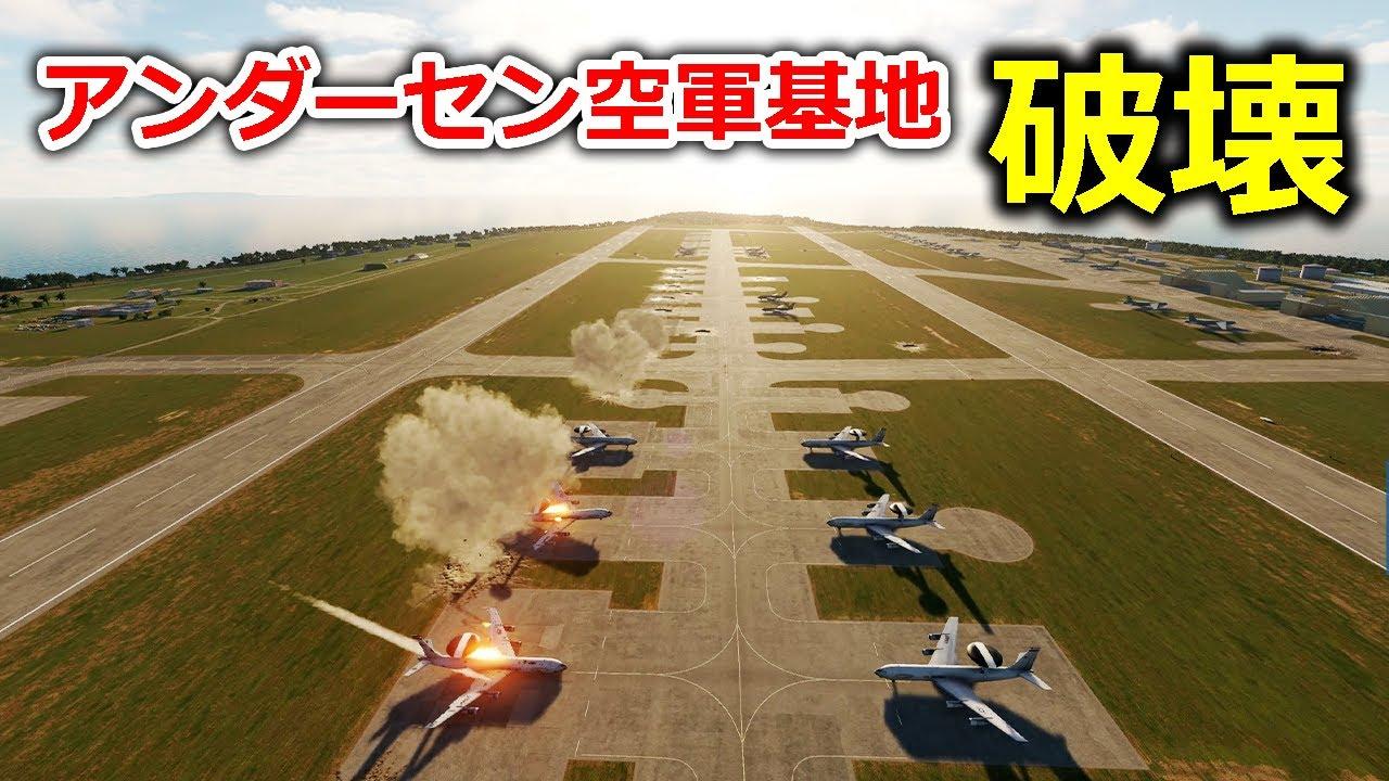 上司に怒られたので軍事基地を破壊した【日本げーむ情報】DCS World