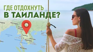 Где лучше отдохнуть в Таиланде Паттайя Пхукет или Самуи