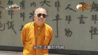 【混元禪師隨緣開示70】| WXTV唯心電視台