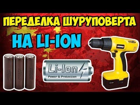 ????Переводим шуруповёрт на литий-ион(li-ion)! Подробный вариант переделки!