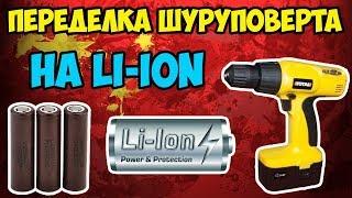 Переводимо шуруповерт на літій-іон(li-ion)! Докладний варіант переробки!