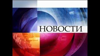 Новости. ОРТ 24.06.2017