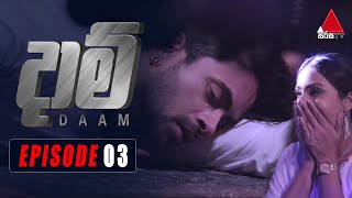 Daam (දාම්) | Episode 03 | 23rd December 2020 | Sirasa TV Thumbnail
