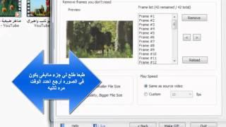برنامج تحويل الفيديو الى صور متحركه +الشرح