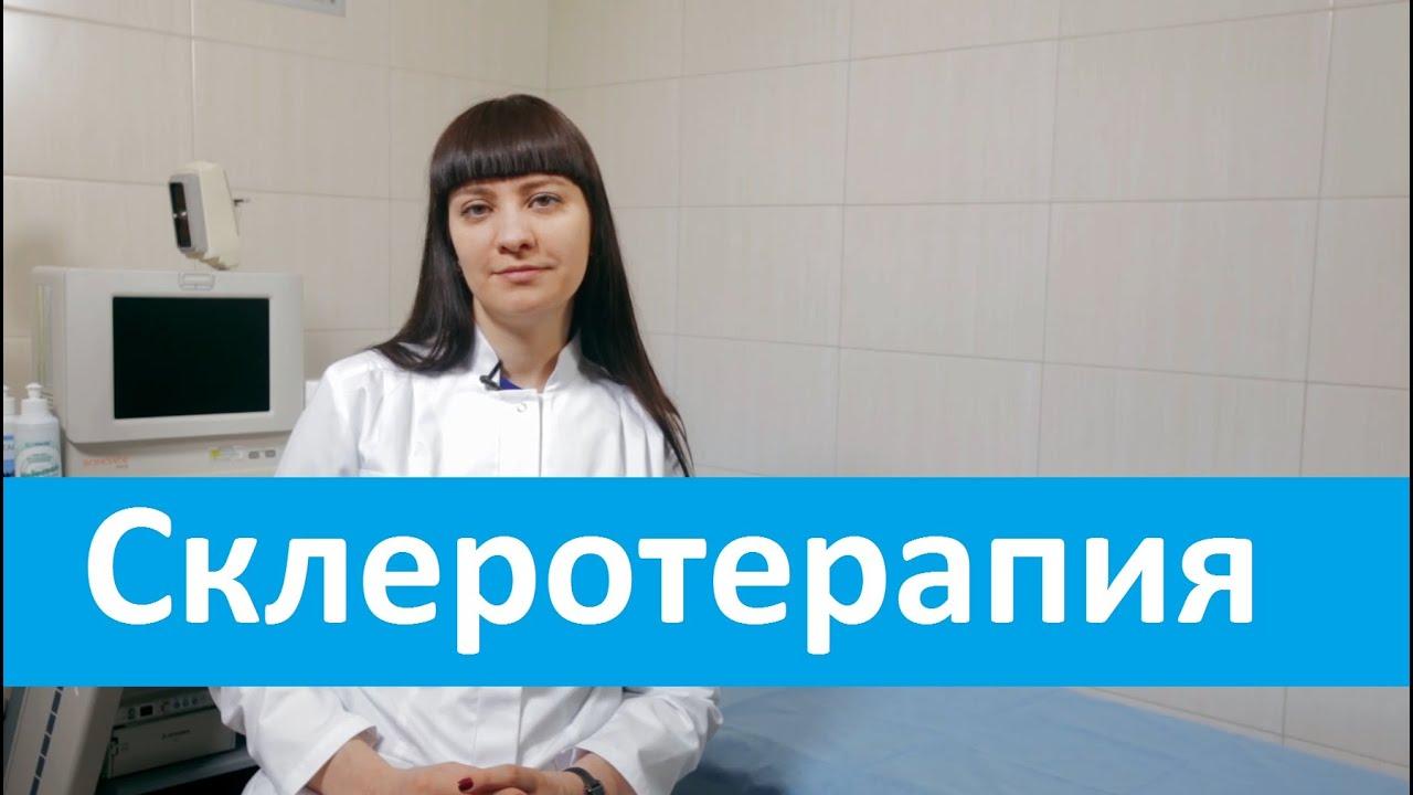 Склеротерапия. Хирург-флеболог Креде Эксперто о склеротерапии.