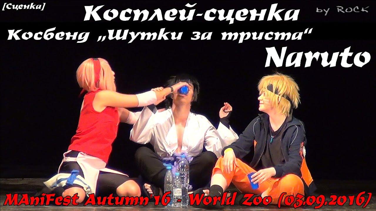 """Косплей сценка - Косбенд Шутки за триста"""" - Naruto [MAniFest Autumn'16 - World Zoo (03.09.2016)"""