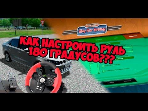КАК НАСТРОИТЬ РУЛЬ В CITY CAR DRIVING????