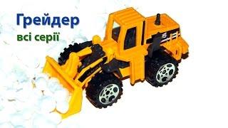 Грейдер всі серії про машинки мультик для дітей Відео та мультфільми українською