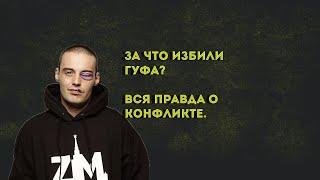 За что избили Гуфа?| Вся правда о конфликте после корпоратива в Москве