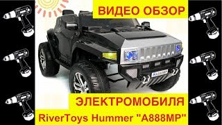 "видео: Электромобиль ""Hummer A888MP"" - Видео Обзор"