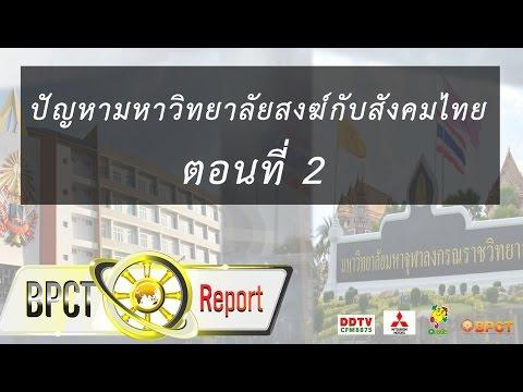 EP15 - ปัญหามหาวิทยาลัยสงฆ์ กับสังคมไทย ตอนที่ 2