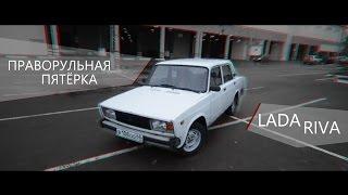JCTV / Lada Riva / Праворульная пятёрка #1