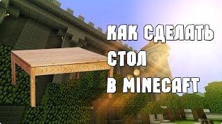 Как сделать стол в Minecraft(Обучающее видео как сделать стол в Minecraft Наш сайт http://gameminecraft.ru Наша группа в ВК http://vk.com/gameminecraftru., 2013-12-30T08:13:36.000Z)