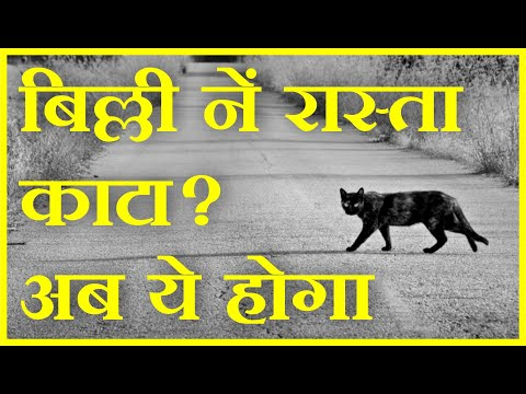 Bharat ki kuch manyataaon ke piche ke asli vegyanik karan | Logic Behind common Superstitions Mp3