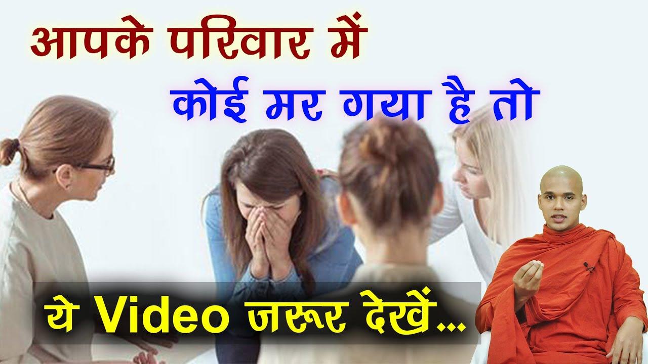आपके परिवार में कोई मर गया है तो ये वीडियो जरूर देखें