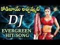 Kodibaye Lacchammadi DJ Evergreen Hit Song || Disco Recording Company