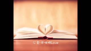 公主-思味特Love(原唱者:周逸涵)