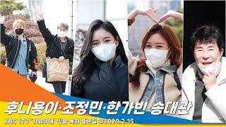 후니용이·조정민·한가빈·송대관, '가요무대' 녹화 왓어요#NewsenTV