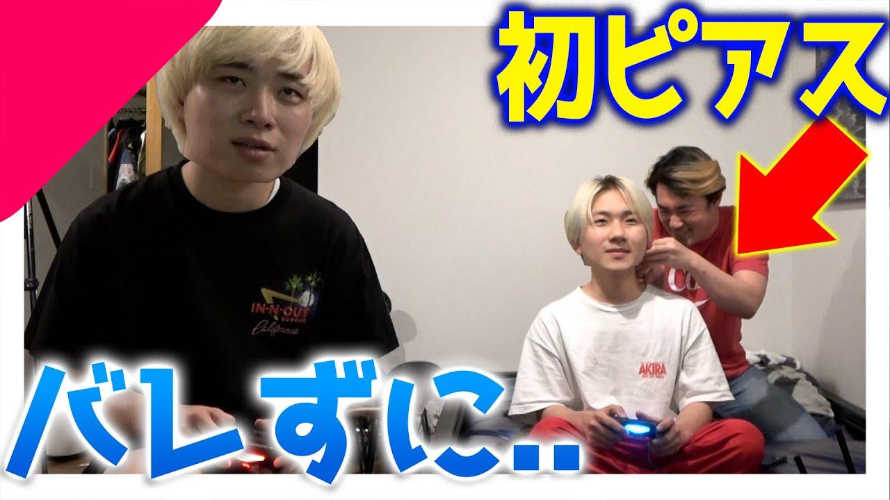 【奇行】初ピアス、ゲームしてる友達にバレず開けてやんよ!!【恐怖】
