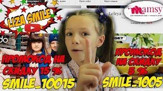 Смотреть видео #mamsy #мамси #скидки Промокоды - скидка в Mamsy ( Мамси ) детский канал Liza Smile ( Лиза Смайл ) онлайн