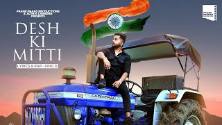 Desh Ki Mitti - King D | OP Beatz | Independence Day | Latest Rap Song 2020