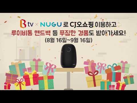 [SK텔레콤] B tv x NUGU CJ오쇼핑 서비스 프로모션