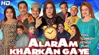 ALARAM KHARKAN GAYE (FULL DRAMA) AFREEN KHAN NEW PAKISTANI COMEDY STAGE DRAMA - HI-TECH MUSIC